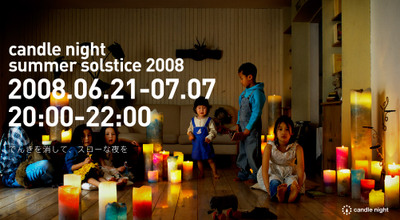 2008candle_night_5