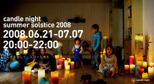 2008candle_night_3