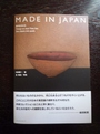 Made_in_japan_2
