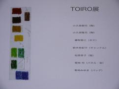 Toiroten